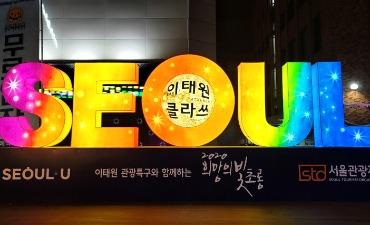 Malam Romantis di Festival Cahaya di sekitar Seoul
