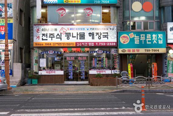 Restoran Bonga Jeonjusik Kongnamul Haejangguk