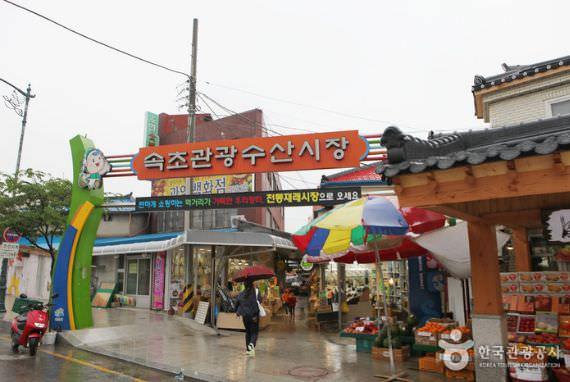 Pasar Turis & Perikanan Sokcho (Dahulu Bernama Pasar Jungang)