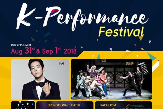 K-PERFORMANCE FESTIVAL