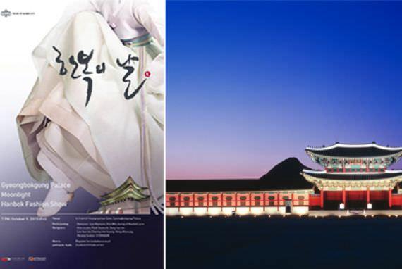 Perekrutan Peserta Internasional Moonlight Hanbok Fashion Show