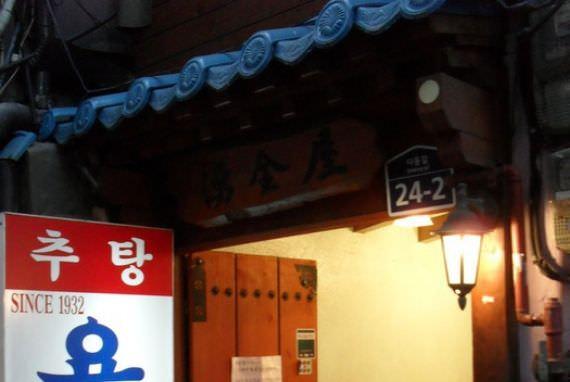 Restoran Yonggeumok