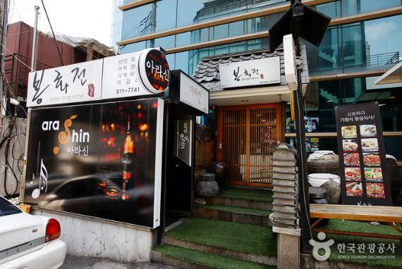 Restoran Bong Hwa Jeon