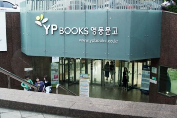 Toko Buku Youngpoong - Cabang Jongno