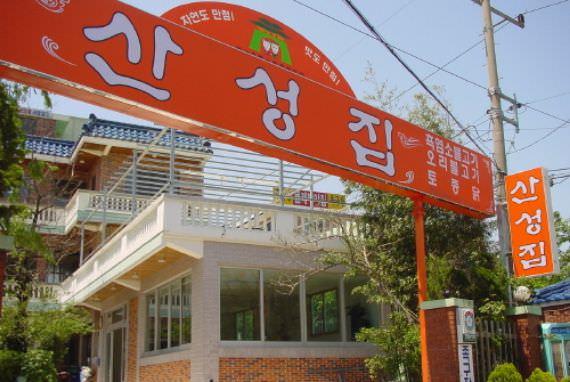 Restoran Sanseongjip