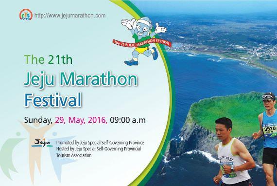 Acara 21th Jeju Marathon Festival
