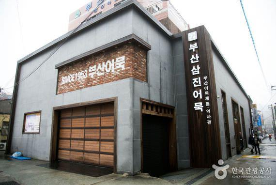 Museum Sejarah Kue Ikan Samjin [Museum Kue Ikan Busan]