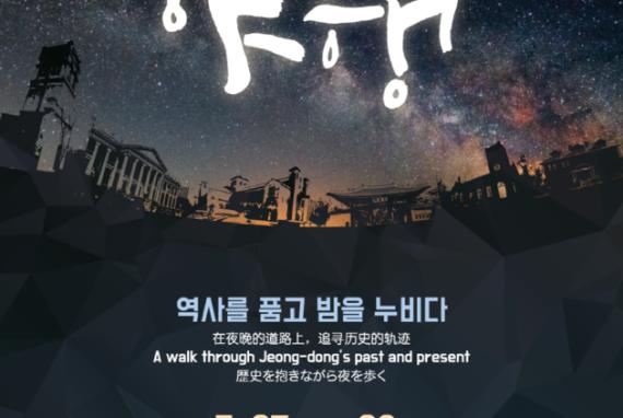 Malam Budaya Jeong-dong, 27-28 Mei