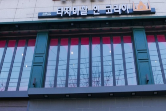 Tajmahal in Korea