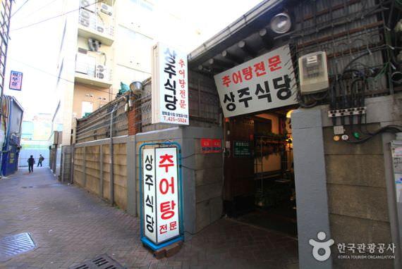 Restoran Sangju