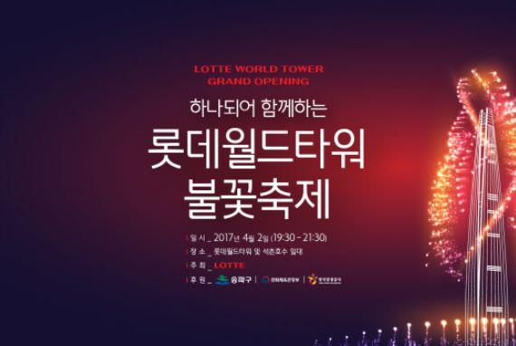 Menikmati Kembang Api Menakjubkan Tanggal 2 April di Lotte World Tower!