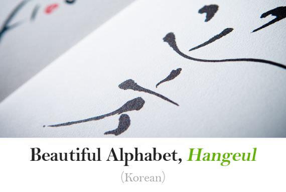 Hangeul (Korea) huruf yang indah