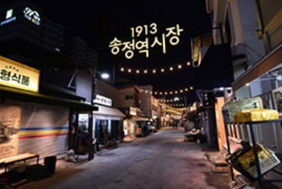 1913 Songjeong Station Market