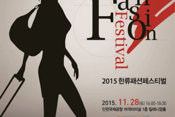 Korean Wave Fashion Festival
