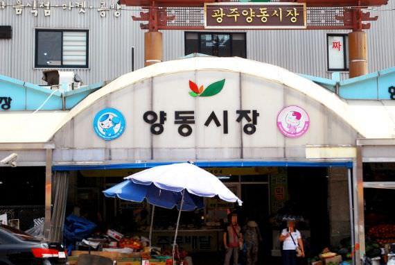 Pasar Yangdong