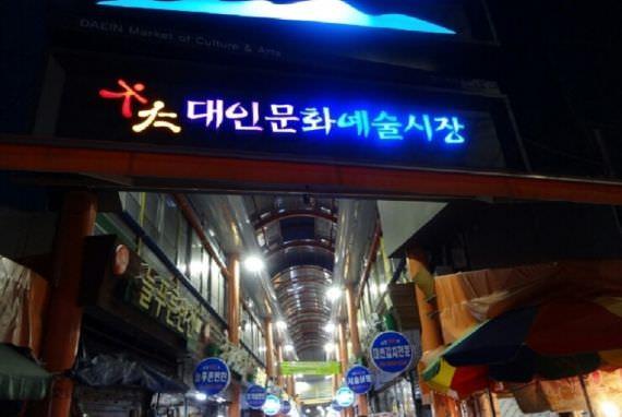 Pasar Daein Gwangju & Pasar Seni Daein