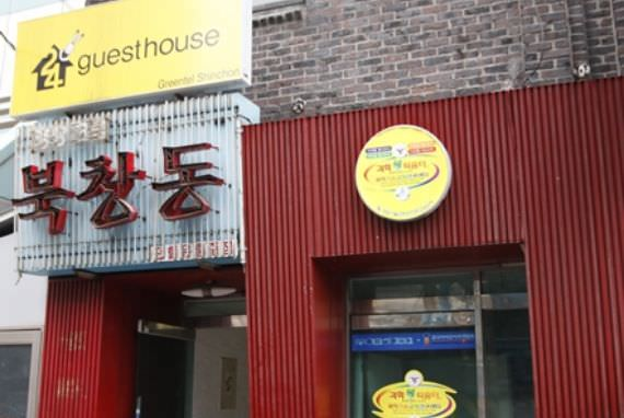 24 Guesthouse Sinchon - Goodstay
