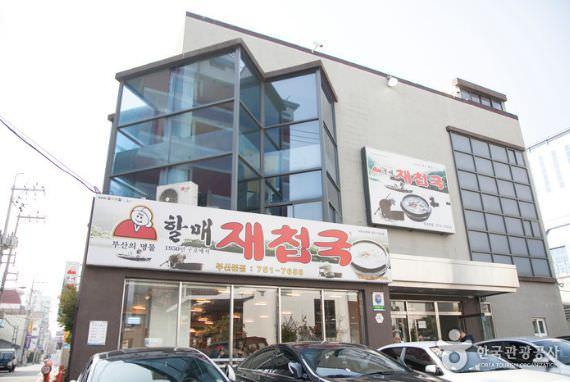 Restoran Halmae Jaecheopguk - Busan Suyeong-gu