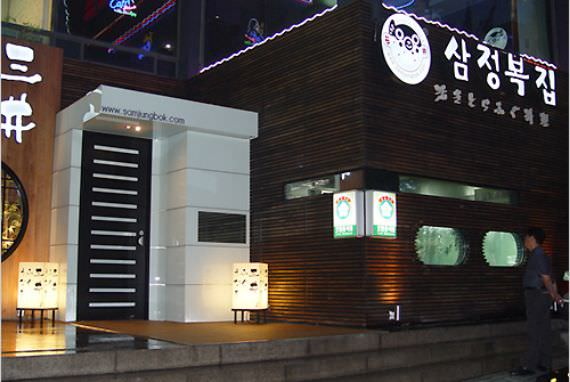 Restoran Samjungbok - Cabang Utama