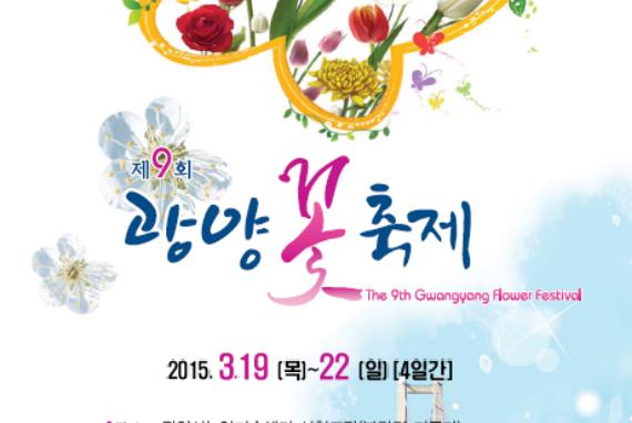 Festival Bunga Gwangyang