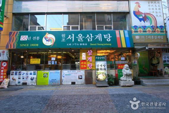 Wonjo Seoul Samgyetang (Cabang Utama Nampodong)