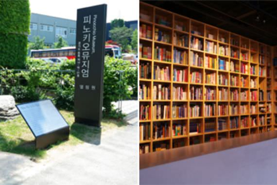Pinocchio Museum & Paju Book City