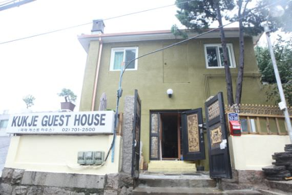 Kukje Guest House