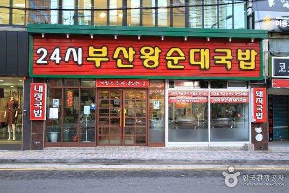 Restoran Jangsuchon Sundae Dwaeji Gukbap
