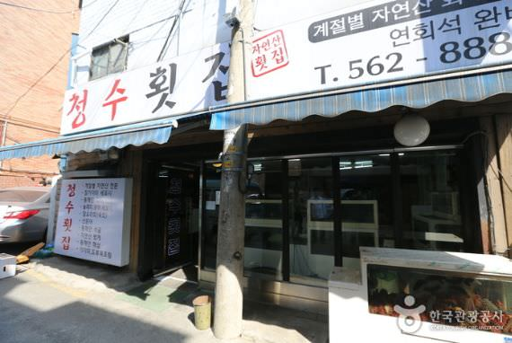 Restoran Cheongsu Hoetjip (sebelumnya Eushim)