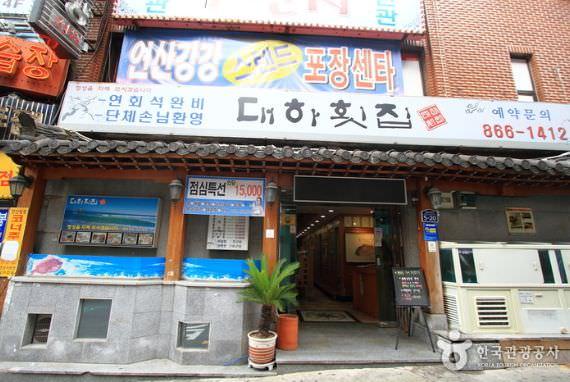 Restoran Daeha Hoetjip