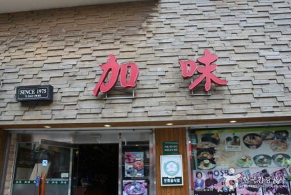 Restoran Gami