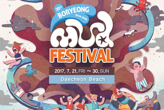 Bersenang-senang di Festival Lumpur Boryeong dengan Konser Super K-Pop!
