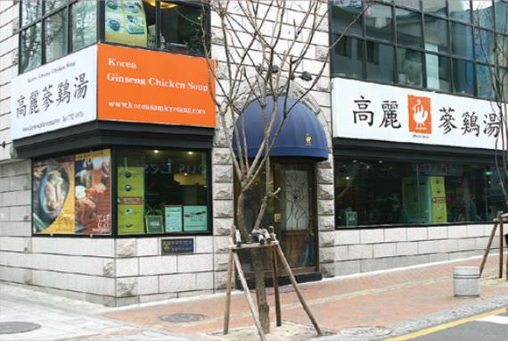 Restoran Samgyetang Korea