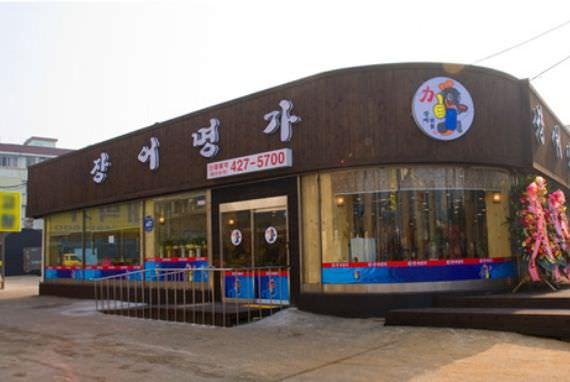 Restoran Jangeo Myeongga