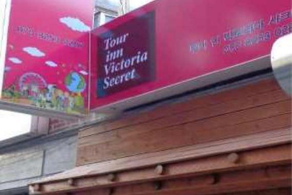 Penginapan Tour - Goodstay