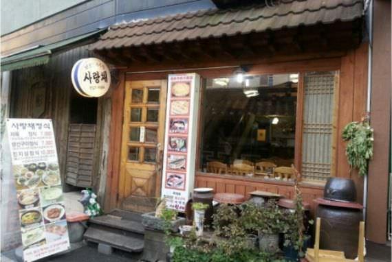 Restoran Sarangchae