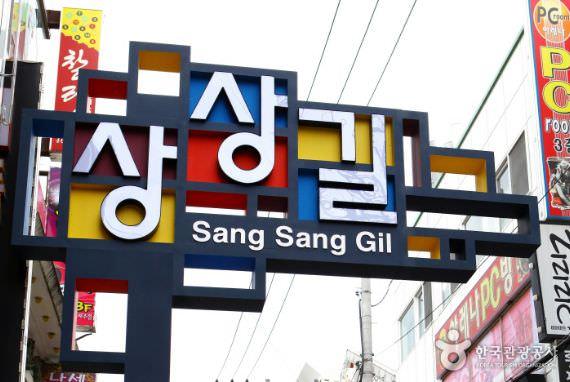 Sangsang-gil (Jalan Imajiner) (Buljonggeori-ro)