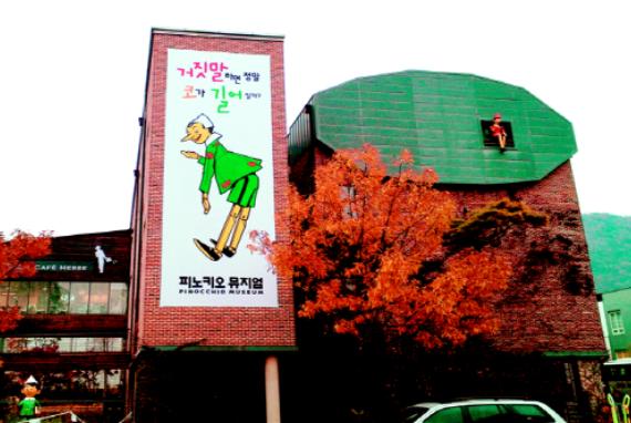 Museum Pinocchio