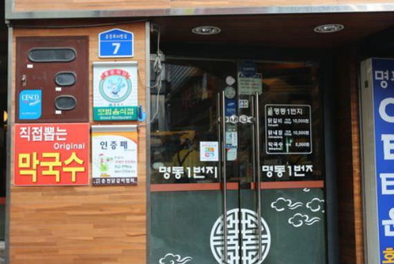 Restoran Myeongdong 1(Il) Beonji