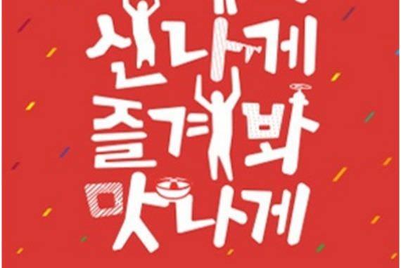 Makan dan Nikmatilah Festival Bibimbap Jeonju!