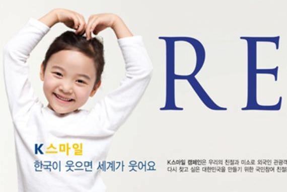 """Ikuti """"K-Smile Campaign"""" dan Menangkan Trip ke Korea Gratis!"""