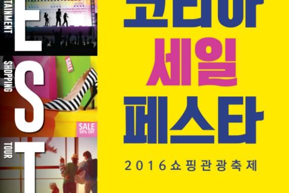 Festival Belanja Global 'Korea Sale FESTA' di Bulan September-Oktober