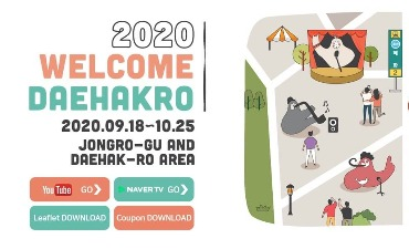 2020 Daehakro Performing Arts & Tourism Festival